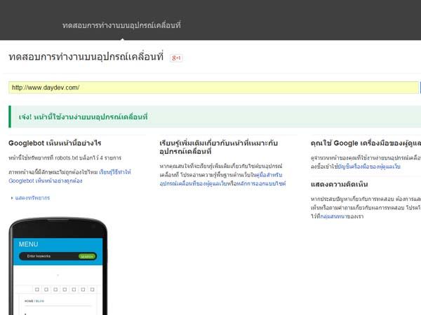 เอา URL ของเว็บไซต์ของเราไปตรวจสอบได้ว่า คะแนนของ Mobilegeddon นั้นดีแค่ไหน